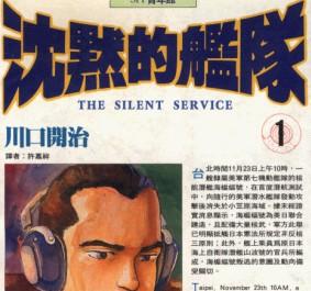 沉默的舰队 第5卷