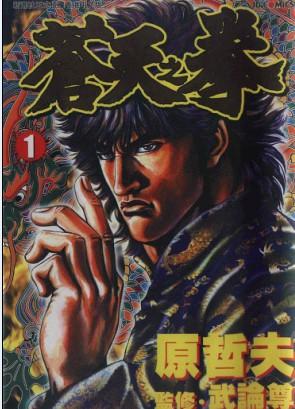 苍天之拳 第16卷