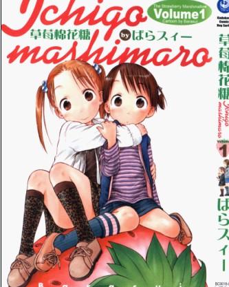 草莓棉花糖 第7卷