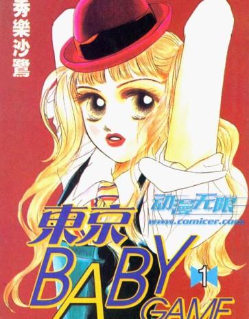 东京BabyGame