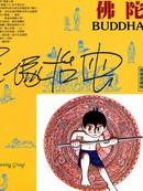 佛陀 第5卷