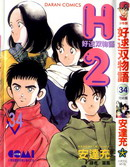 H2 第1卷