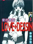 爱的素描 第1卷