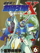 机动战士高达X 第2卷