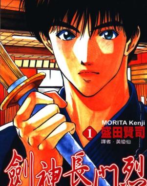 剑神长门烈 第11卷
