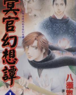 冥官幻想谭 第1卷