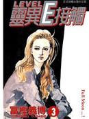 level E 第3卷