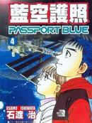 蓝空护照 第12卷