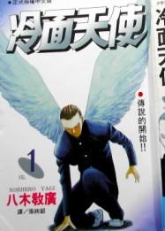 冷面天使 第8卷