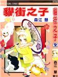 猫街之子 第1卷