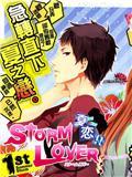 夏恋 Storm Lover 第1话