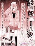 透明伞少女漫画