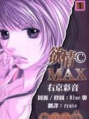 欲情(C)MAX漫画