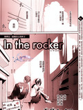 in the rocker漫画