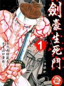 剑豪生死斗 第13卷
