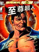 塞尼斯托军团故事-至尊超人 第1话