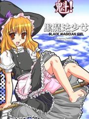 魁!黒魔法少女