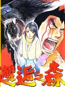 邂逅之森-新山鬼传 第3卷