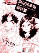 原田同学与美咲酱 第1话