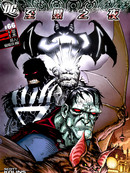 至黑之夜-超人与蝙蝠侠 第2话