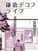 镰仓DEKOFU生活 第1话