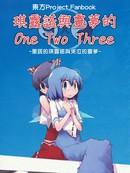 琪露诺与灵梦的One Two Three漫画