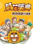 菊花笑典漫画
