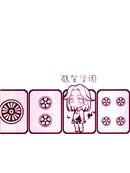 PLUS MINUS鹤贺编漫画