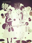 物黑~monochrome~漫画