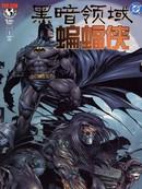 黑暗领域与蝙蝠侠漫画