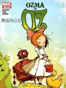 奥兹玛公主漫画