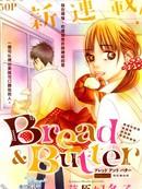 Bread&Butter漫画