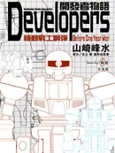 开发者物语Developers漫画