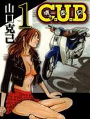 C.U.B-机车男漫画