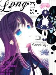 Long Kiss Good Bye