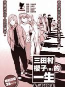 三田村樱子(假名)的一生漫画