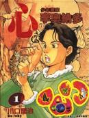 心-少年画家-李奥纳多 第4卷