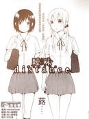 曖昧distance漫画