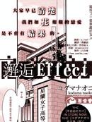 邂逅Effect 第1话