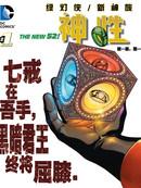 绿灯侠/新神族:神性漫画