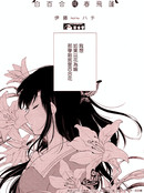 白百合与春飞蓬漫画