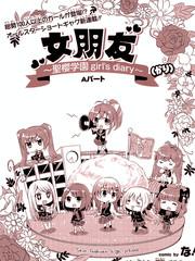 临时女友:圣樱学园 ~girl's diary~
