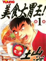 美食大胃王