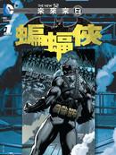 蝙蝠侠:末日未来漫画