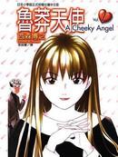 鲁莽天使 第17卷