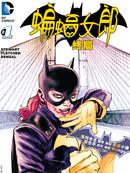 蝙蝠女郎终局 第1话