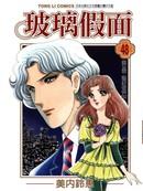 千面女郎 第1卷