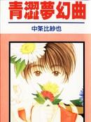 青涩梦幻曲 第1卷