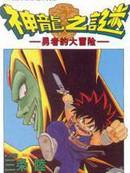 神龙之迷 第11卷
