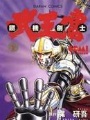 铁机剑士 第3卷